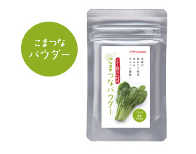 小松菜パウダー