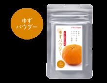 柚子パウダー